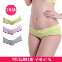 3条装孕妇内裤怀孕期低腰大码纯色可调节短裤 K83