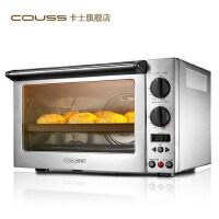 卡士COUSS CO-4501电烤箱 家用烘焙 多功能蛋糕 烧烤 全自动45升大容量