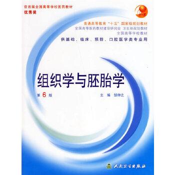 组织学与胚胎学(第6版)(供基础、临床、预防、口腔医学类专业用)(第6版)(含光盘)