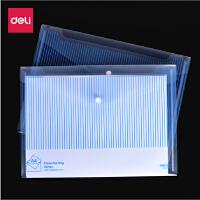 得力A4文件袋透明塑料档案袋资料加厚按扣拉链文件夹办公用品批发10个装
