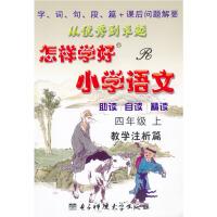 2014 怎样学好 小学语文 四年级 上册 人教版