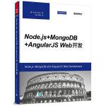 Node.js+MongoDB+AngularJS Web开发