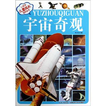宇宙奇观-小风车儿童成长百科全书