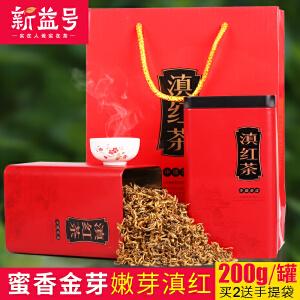 新益号高品质滇红茶 蜜香金芽200g/罐 云南凤庆2017春茶 红茶茶叶