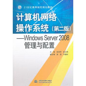 计算机网络操作系统(第二版)――Windows Server 2008管理与配置(21世纪高等院校规划教材)