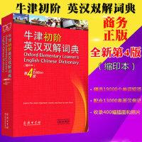 牛津初阶英汉双解词典(3版) 英语初级入门工具书