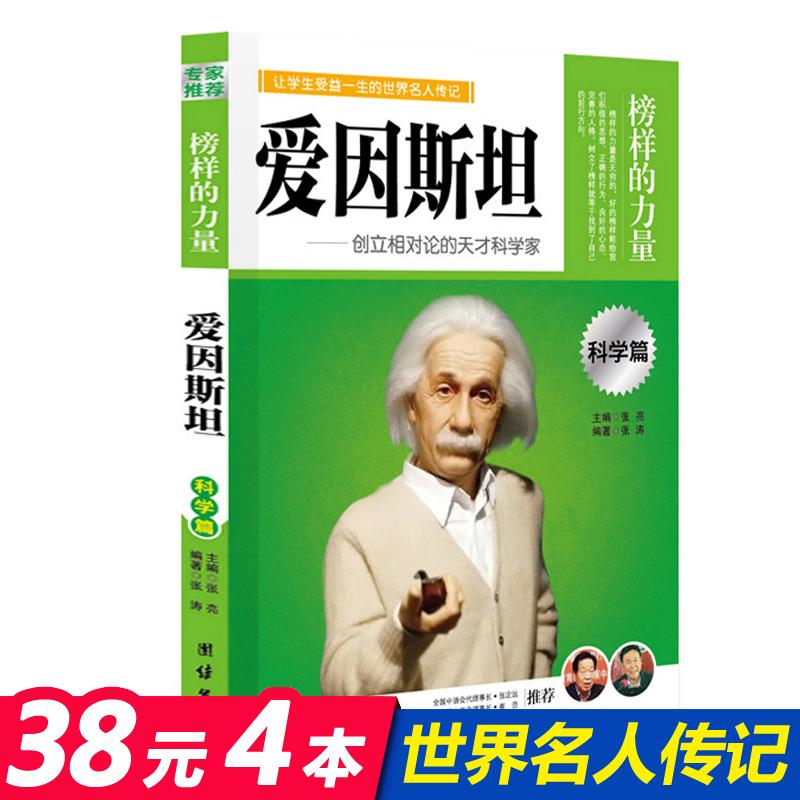 让学生受益一生的世界名人传记 科学篇 爱因斯坦图片