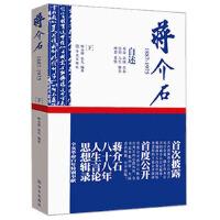 蒋介石:1887-1975 下(一个败退台湾的蒋介石——重点关注败走台湾后的心路历程、晚年生活及蒋家后代等)