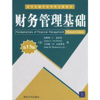 财务管理基础(3版)(清华金融学系列英文版教材) (美)范霍恩(Horne,J.C),(美)瓦霍维奇(Wachowicz,J.M) 9787302203667