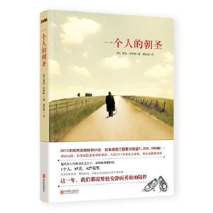 【包邮】一个人的朝圣 蕾秋・乔伊斯 著 人生励志书籍 (这一年,我们都需要他安静而勇敢的陪伴。2013欧洲畅销小说,抚慰36国读者,台湾读者深夜落泪捧读,一个简单、素朴但会令人深深感动的故事)