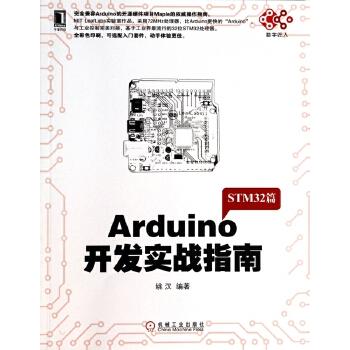 arduino开发实战指南(stm32篇)