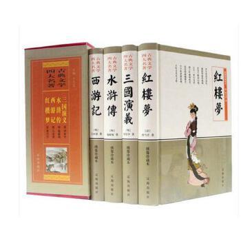 三国演义 红楼梦 西游记 水浒传 四大古典名著9787807114991