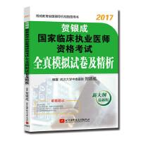 贺银成2017国家临床执业医师资格考试全真模拟试卷及精析