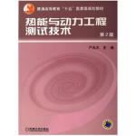 """热能与动力工程测试技术(第2版)――普通高等教育""""十五""""国家规划教材"""