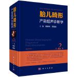 胎儿畸形产前超声诊断学(第2版)