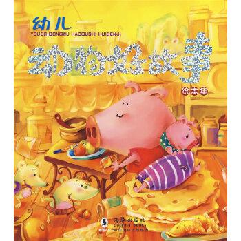 《幼儿动物好故事绘本集》(独角王工作室.)【简介