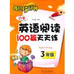 3年级:小学英语阅读100篇天天练每日15分钟 超19000条读者好评!