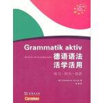 德语语法 活学活用