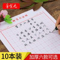 章紫光硬笔书法纸练字纸田字格方格纸米字格横格竖格硬笔纸钢笔练习纸10本