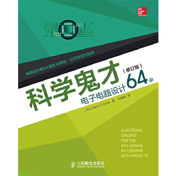 电子电路设计64讲(修订版)》