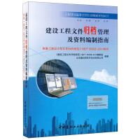 建设工程文件归档管理及资料编制指南