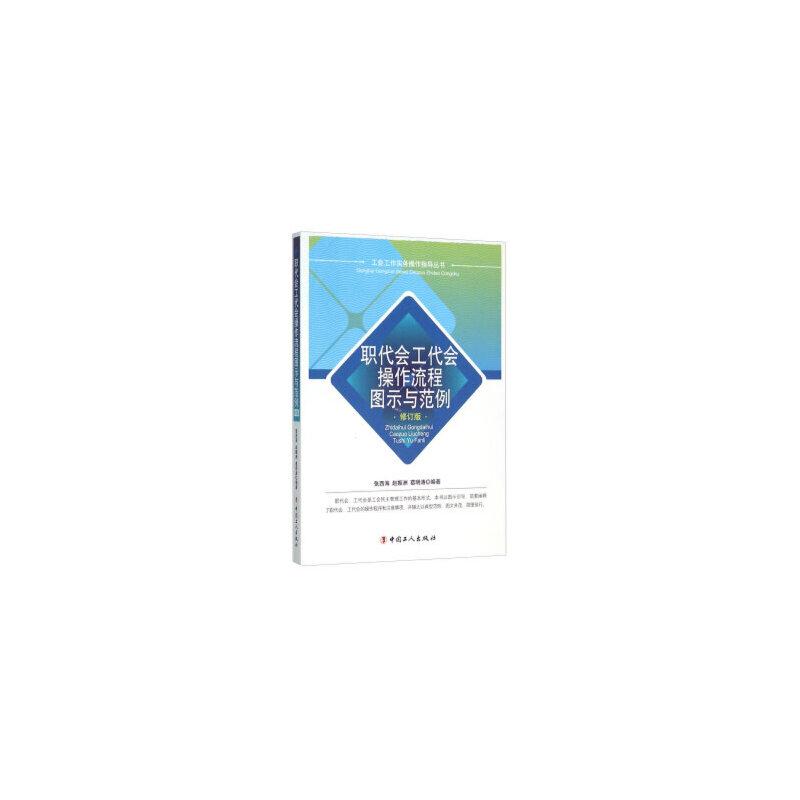 【正版图书R4_职代会工代会操作流程图示与范