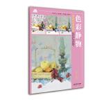 《基础绘画教学》系列丛书:基础绘画教学 色彩静物