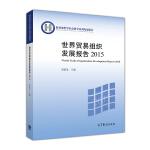 世界贸易组织发展报告2015