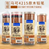 MARCO马可4215T-50P六角杆铅笔 桶装50支装 学生书写 HB 原木铅笔