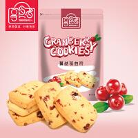享食者 休闲零食休闲食品蔓越莓曲奇饼200g*2袋
