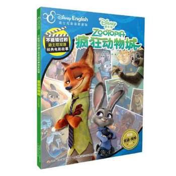 《不能错过的迪士尼双语经典电影故事:疯狂动物城