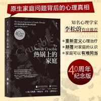 热锅上的家庭(40周年纪念版):原生家庭问题背后的心理真相