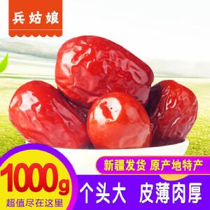 【兵姑娘-和田红枣500x2】新疆特产 新疆红枣大枣 和田玉枣
