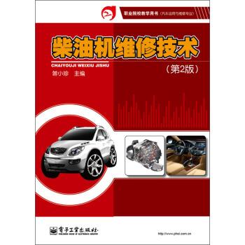 柴油机维修技术(汽车运用与维修专业第2版职业院校教学用书)