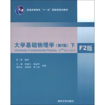大学基础物理学-下-(第2版)