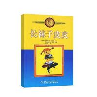 正版长袜子皮皮获国际安徒生金质奖林格伦作品选集・美绘版 6791012岁小学生必读少儿童文学小说书籍