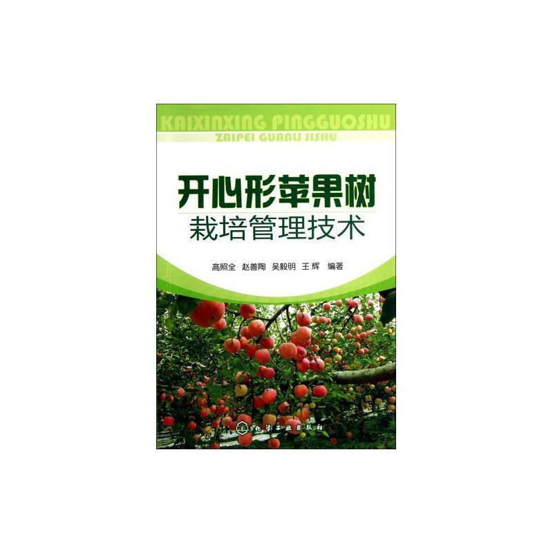 栽树木的养护管理书籍