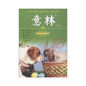意林 夏季卷 总第25卷(2010年07期-12期)