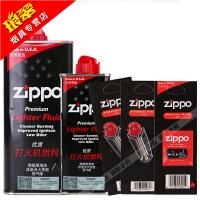 zippo打火机原装正版煤油355ML+火石+棉芯ZIPPO专柜原装配件正品