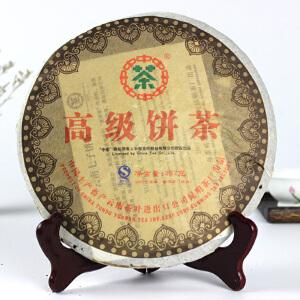 【一提 7片】2007年中茶高级饼茶 精选 生茶