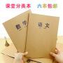 日韩创意文具初高中科目本课堂笔记本复古缝线本 怀旧记事本子 学习用品