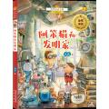 金奖童话书系:阿笨猫(下)阿笨猫和发明家(全彩美绘版)