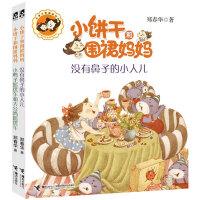 小饼干和围裙妈妈(1-2)全2册
