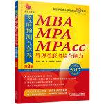 2017MBA、MPA、MPAcc管理类联考综合能力考前预测五套卷 第2版(赠送价值1580元的全科学习备考课程)