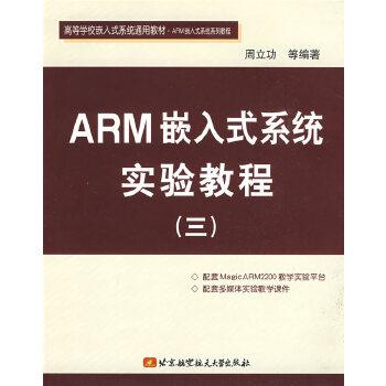 ARM嵌入式系统实验教程(三)——高等学校嵌入式系统通用教材·ARM嵌入式系统系列教程