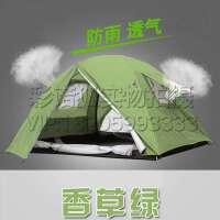野餐露营草地帐篷 户外休闲旅游装备 公园沙滩双层帐篷 郊外3-4人钓鱼防雨遮阳罩