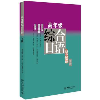 高年级综合日语-下册