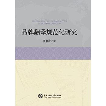 品牌翻译规范化研究 胡晓姣著