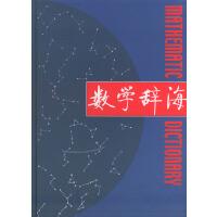 数学辞海(第四卷·精装)