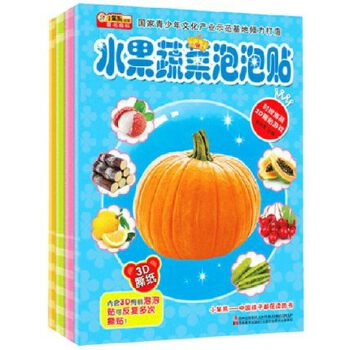 3岁反复贴/动物/水果蔬菜/认物贴贴画书 撕不烂而儿童手工书幼儿书籍
